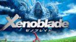 やり込み要素満載楽しい。現代ゲーム最高傑作ゼノブレイドの感想