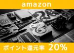 知らないと損!Amazonギフト券のキャンペーンで20%お得に買い物する方法